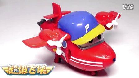 超级飞侠2 淘淘变形机器人玩具 对比变形警车珀利 变形金刚类玩具试玩具评测【玩具爸爸】