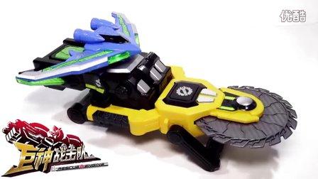 巨神战击队3之超救分队 合体装备 玩具试玩评测【玩具爸爸】