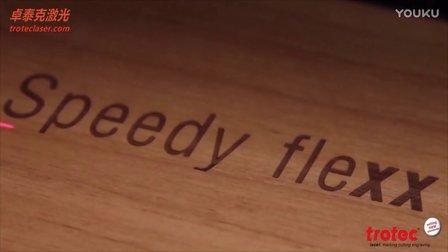 卓泰克Speedy Flexx双光源激光雕刻切割机