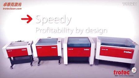 卓泰克激光Speedy360激光打标雕刻切割机