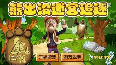 熊出没迷宫追逐 要跑在光头强的前面哦 帮助熊大率先走出迷宫吧