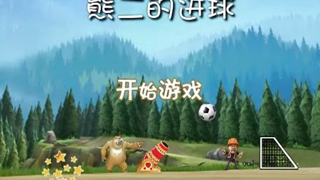 熊出没 熊二的进球 帮助熊二练好球技能够让他参加世界杯哦