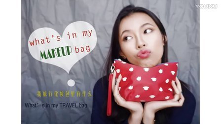 【VICTORIA】TAG|What's in my MAKEUP bag我旅行化妆包里有什么