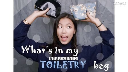 【VICTORIA】TAG|what's in my TOILETRY bag 我的洗漱护肤包里有什么