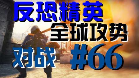 【Right On Time】CSGO反恐精英全球攻势Ep66 by 悬总管