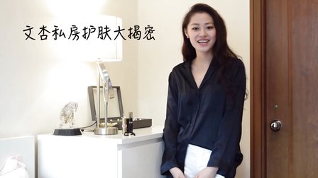 文杏时尚日记 第二十七期 文杏私房护肤大揭秘