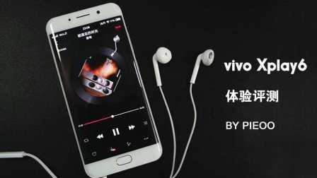 Vivo Xplay6评测