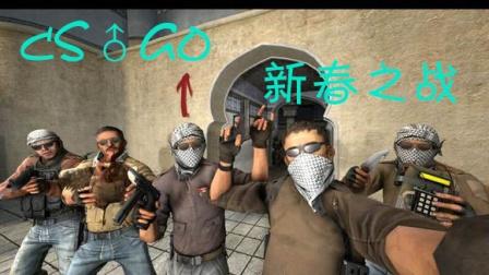 CS♂GO 新春之战