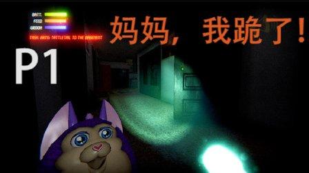 不要让妈妈生气!恐怖游戏《Tattletail》P1