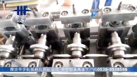 中空铝隔条生产线、高频焊铝隔条设备、铝隔条型材——潍坊华孚机械