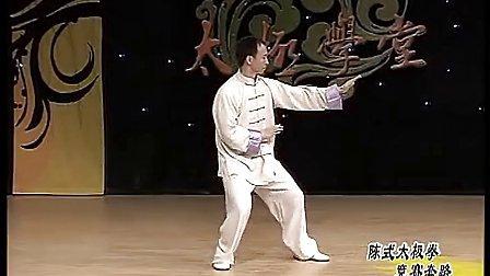 (二)李德印陈式56式太极拳教学 高清_标清