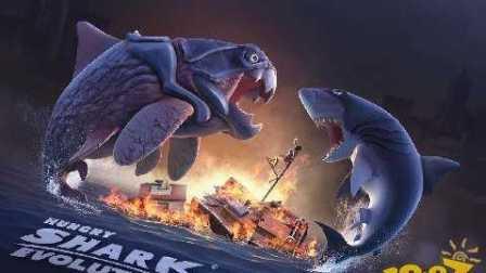 饥饿的鲨鱼 饥饿鲨进化 锤头鲨 亲子游戏 儿童益智游戏 大侠笑解