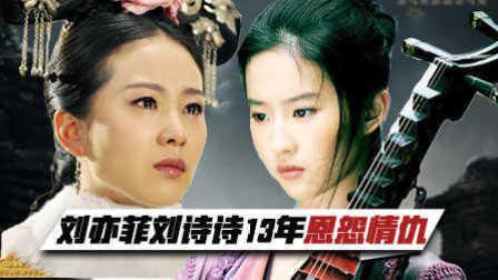 【理娱打挺疼】【第40期】刘亦菲VS刘诗诗13年恩怨情仇录