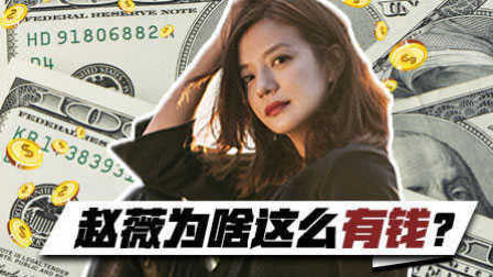 【理娱打挺疼】【第41期】赵薇为啥这么有钱