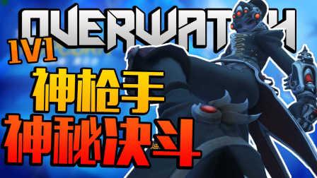 【爆米花】神枪手丨1V1神秘决斗★Overwatch守望先锋