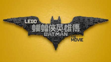 《LEGO 蝙蝠俠英雄傳》最新中文預告片