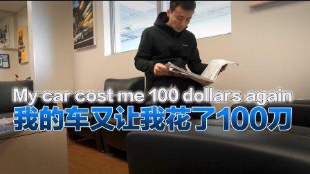 米哥Vlog-258: 100刀随车而去~