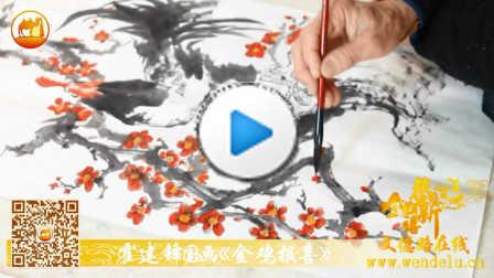 《金鸡报喜》霍建锋国画技法示范
