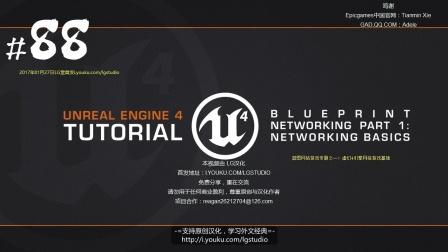 88-1虚幻4创建网络游戏之一 网络基础知识- Networking Basics