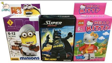 惊喜蛋, 奇趣蛋, 出奇蛋, 拆蛋了! 乐高积木玩具 小黄人 复仇者联盟 蝙蝠侠 吉蒂猫 212