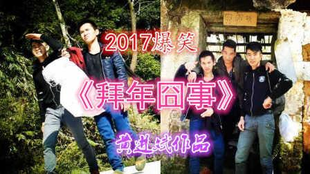 2017广西搞笑《拜年囧事》黄进斌作品