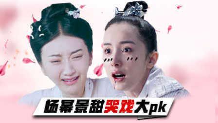 【理娱打挺疼】【第53期】杨幂景甜谁的演技合你心意?