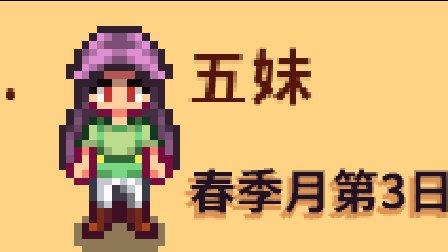 星露谷物语第二季P1——五妹五妹可爱的妹妹