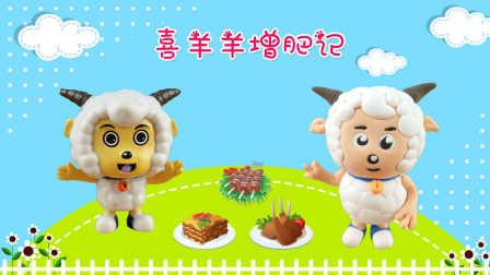 喜羊羊与灰太狼之喜羊羊增肥记