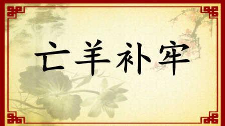 中华成语新编