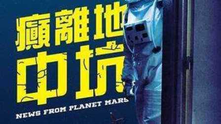 《癲離地中坑》(News From Planet Mars) 2月 特別放映