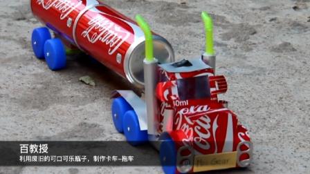 用可口可乐瓶子,手工DIY制卡车动力拖车