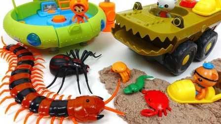 海底小纵队  深海怪物出现 特别篇 玩具蜈蚣 保护海洋生物 玩具蜘蛛蟹鳖蛇章鱼 沙动能 海底小纵队