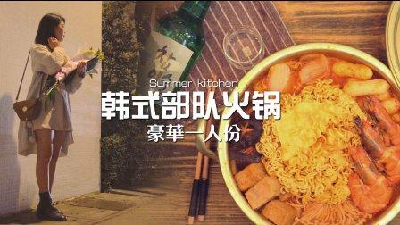 丨夏厨丨韩式部队火锅 VOL.59