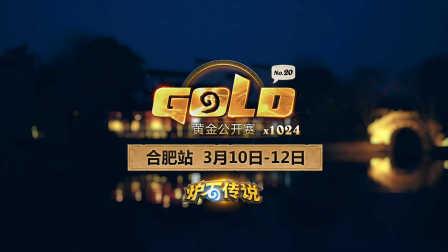《炉石传说》黄金公开赛 合肥站 宣传片