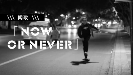 Justice滑手闫政个人首部滑板视频