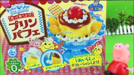 【玩趣屋食玩系列视频第一季】小猪佩奇制作日本食玩知育菓子布丁巴菲