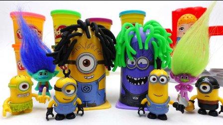 卑鄙的我 minions 儿童玩具 Play-Doh kids toys. Video for kids. Fun cartoon