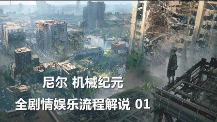 尼尔机械纪元全剧情中文娱乐流程解说