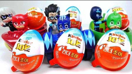 我的世界惊喜蛋 睡衣天使 玩具 玩具健达奇趣蛋 红月那个蒙面忍者金德喜悦 玩具健达 PJ MASKS   健达出奇蛋