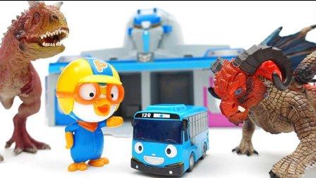 恐龙 小巴士卡通高清 平面 恐龙世界 动画片玩具 恐龙和小巴士卡通高清 冒险玩具