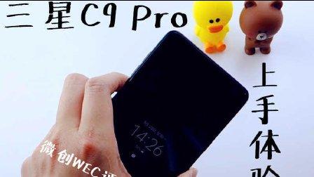 不是太完美 三星C9 Pro 墨玉黑版上手体验 【微创WEC评测】