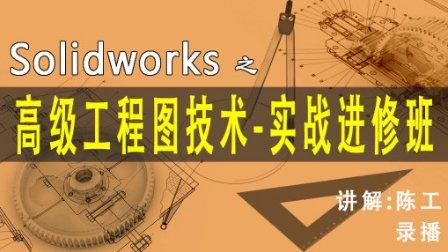 solidworks高级工程图技术实战教程预告