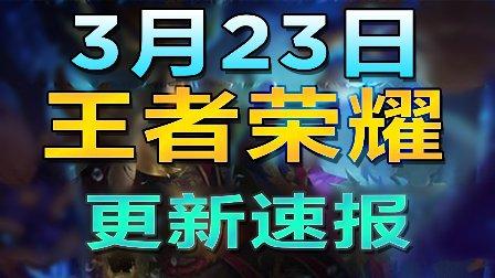 3月23日--《王者荣耀更新速报》#2.mp4