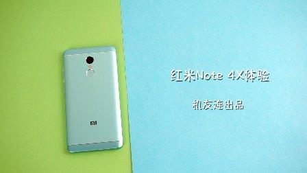 红米Note 4X值不值得买?【机友连出品】