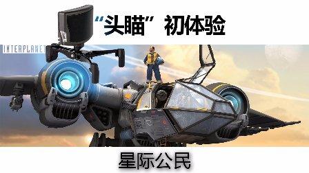 【仅次于VR的代入感】用头瞄设备玩《星际公民》