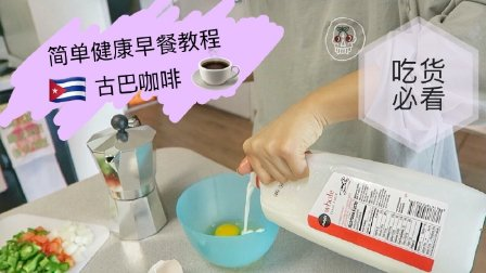 西式早餐教程¦古巴咖啡.燕麦.煎蛋卷¦Cuban Coffee. Oatmeal. Omelet. Breakfast Ideas.mp4