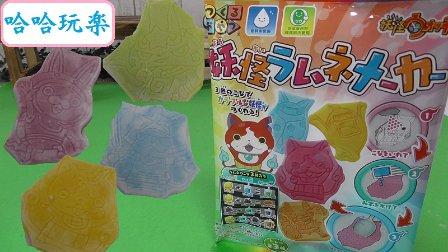日本玩具・食玩 新商品 動画片「妖怪手表」汽水糖制作
