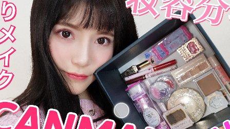 葉SuJi♡ALL砍妹CANMAKE彩妆妆容分享