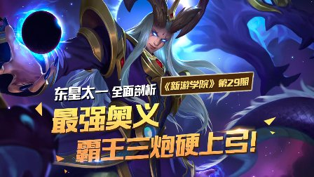 【新游学院】29期东皇太一:霸王三炮硬上弓
