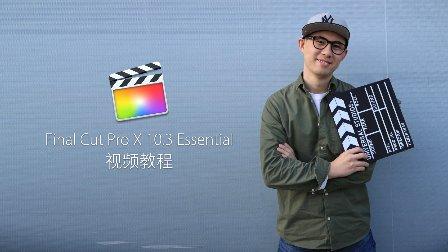 [冷风吹锅] Final Cut Pro X 10.3 Essential 视频教程 试看